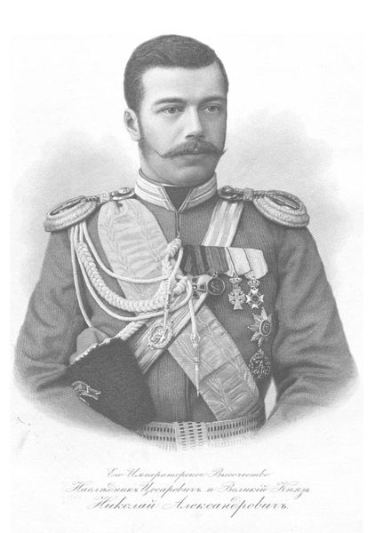 Подпись: Его Императорское Высочество Наследник Цесаревич и Великий Князь Николай Александрович. Конец 1880-х - начало 1890-х.