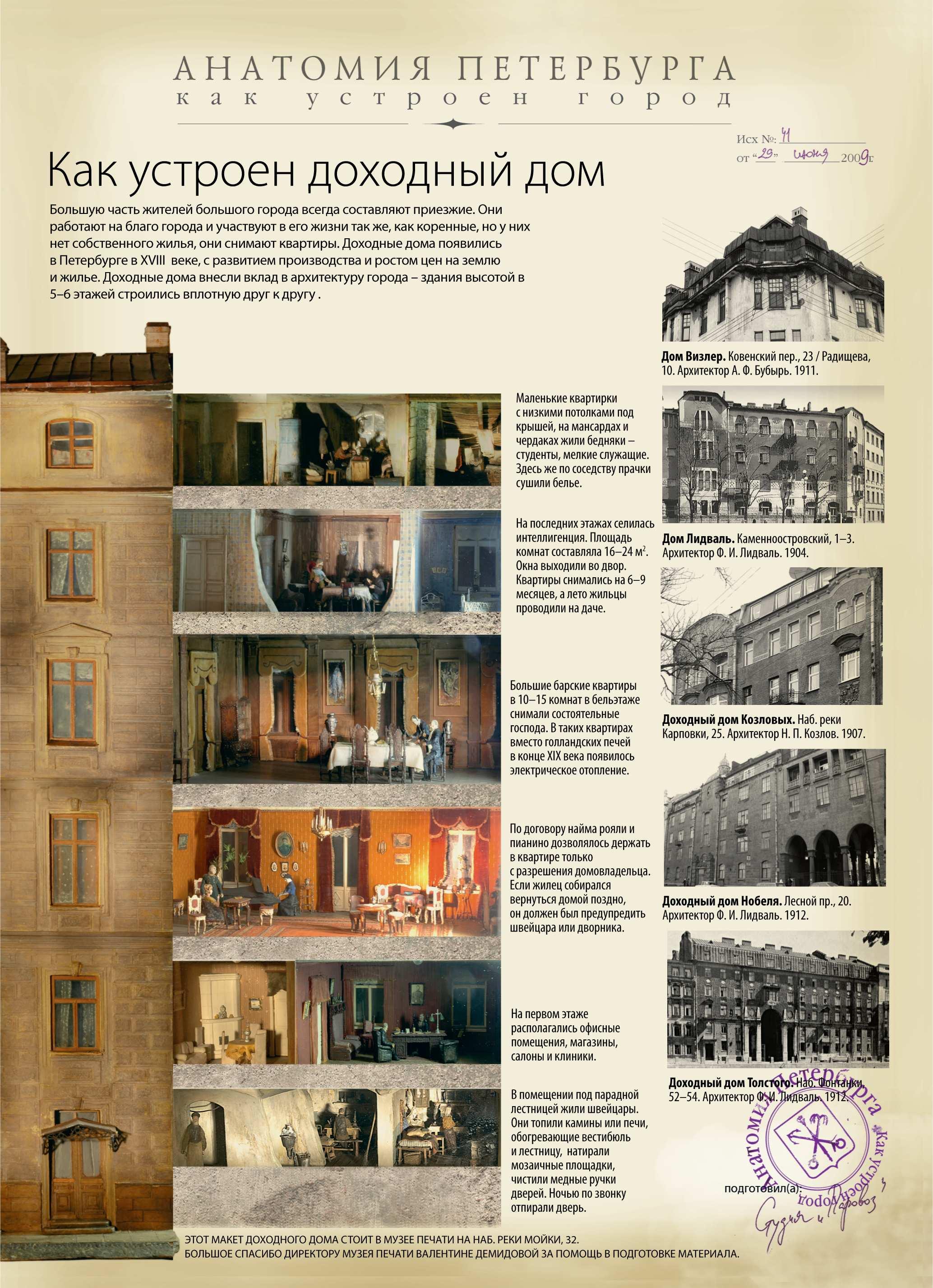 Изображение с сайта www.fontanka.ru.