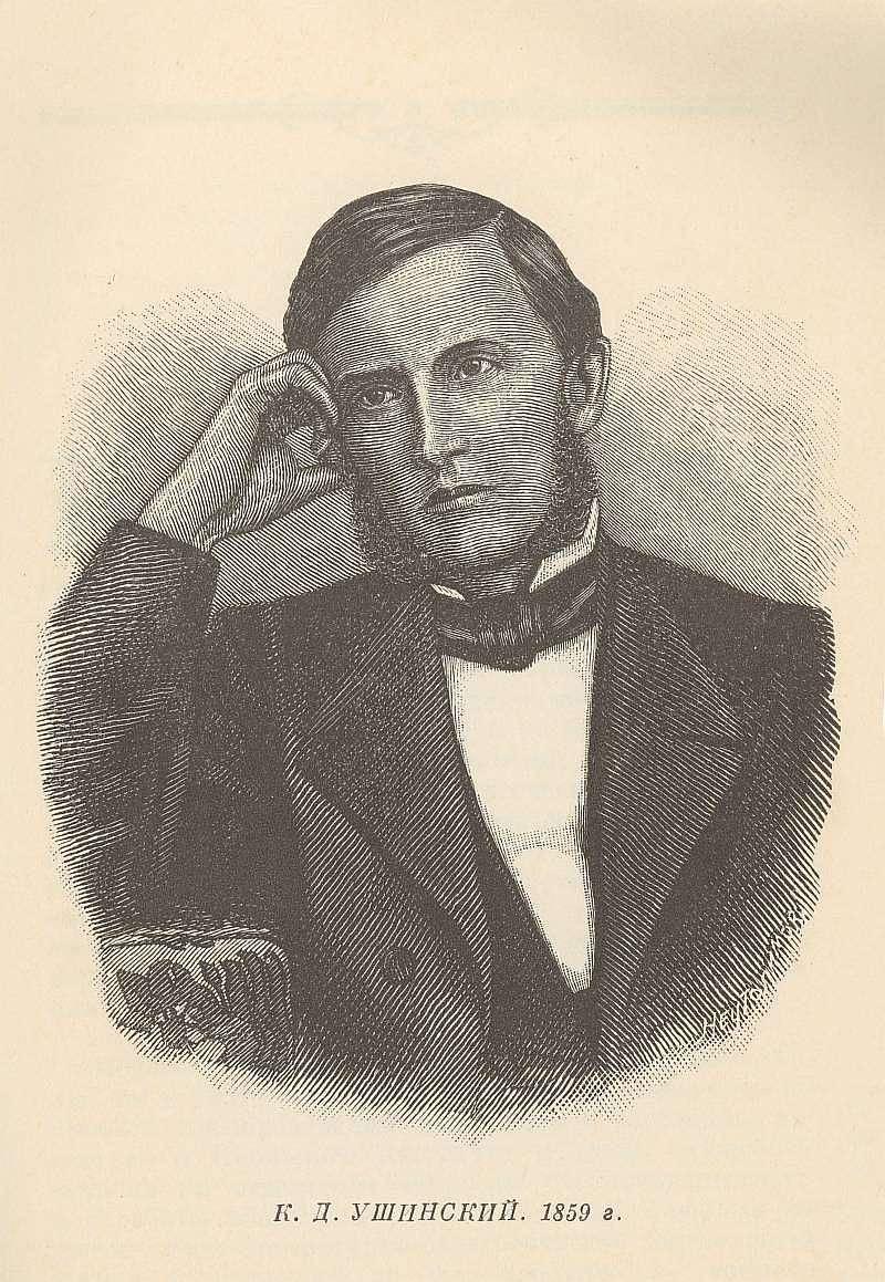 Константин Ушинский в 1859 году, когда его пригласили на должность инспектора классов Смольного.