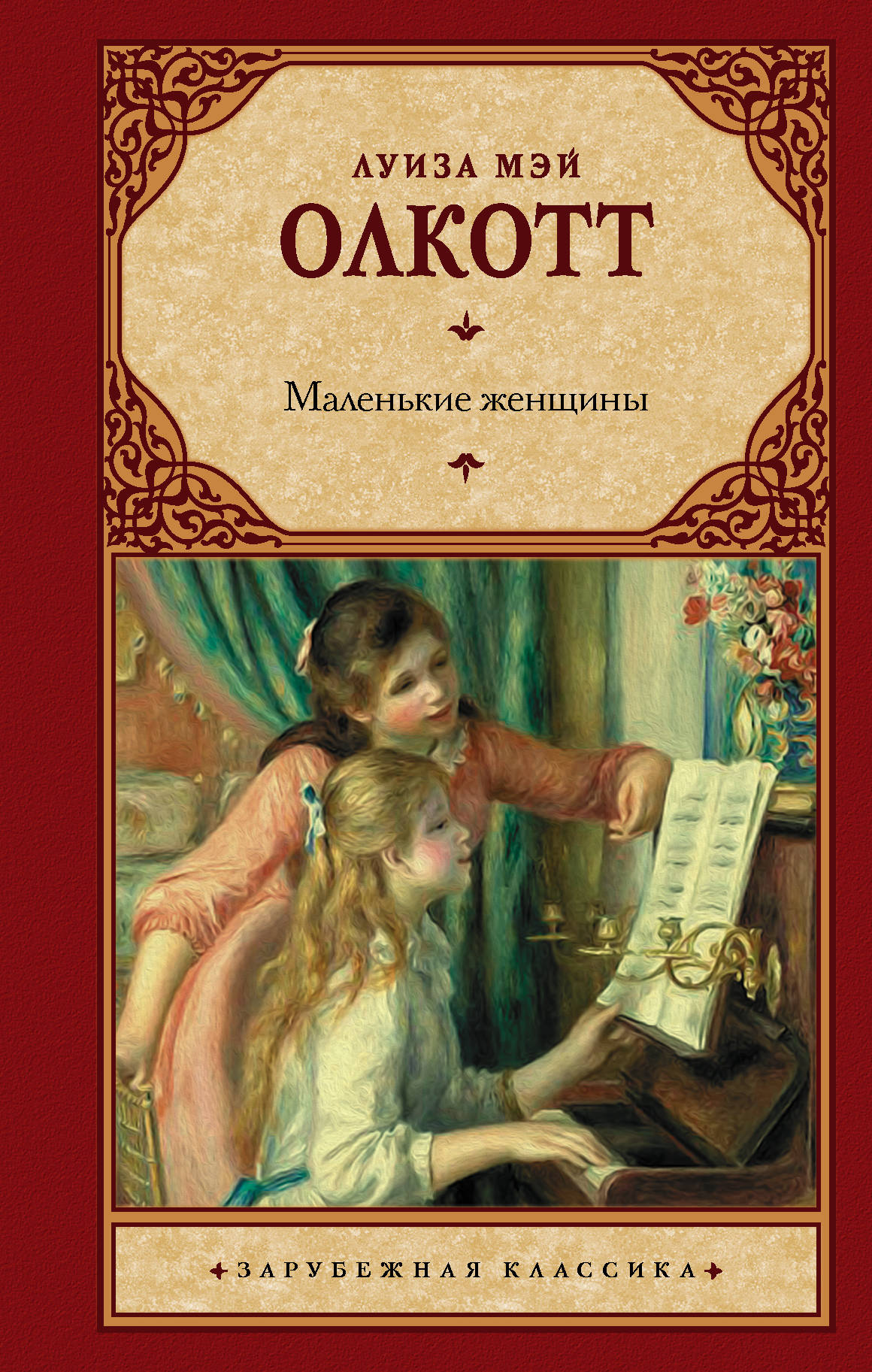 Вот видите, даже на книжке написано: классика))))