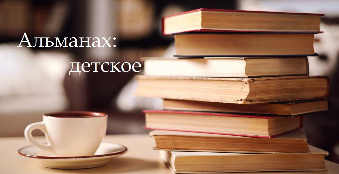 Изображение с сайта chitaem-vmeste.ru с моей надписью.