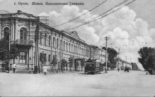 Николаевская женская гимназии г. Орёл.
