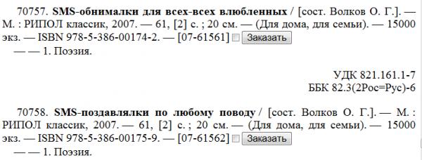 Скриншот 2014-03-10 02.05.58
