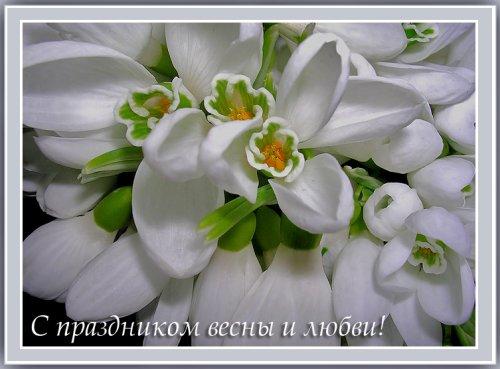С праздником  весны и любви !