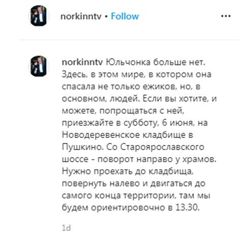 из инстаграма Андрея Норкина