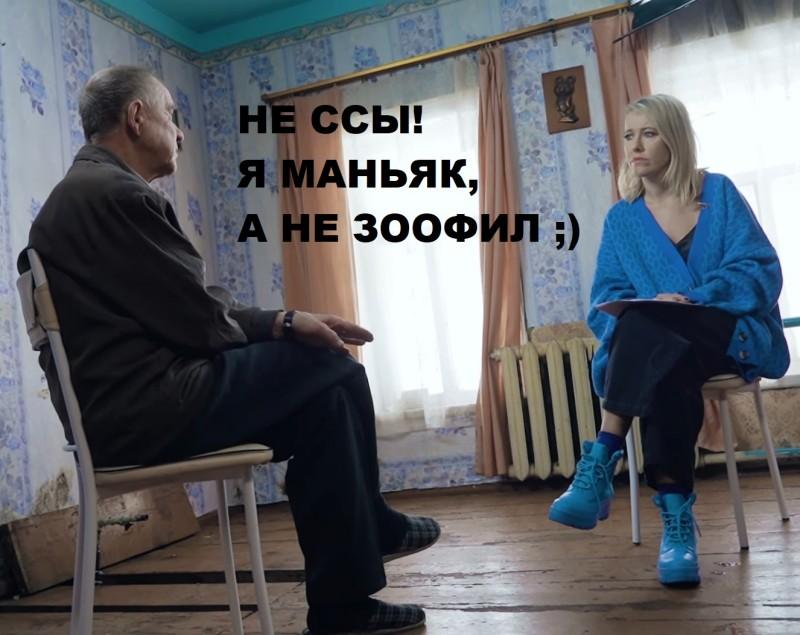 Ксения Собчак берет интервью у скопинского маньяка