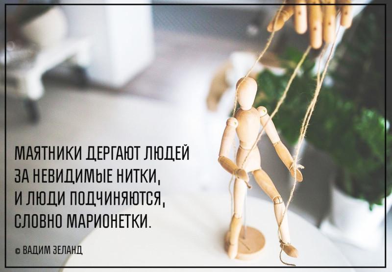 Золотые правила трансерфинга реальности по Вадиму Зеланду