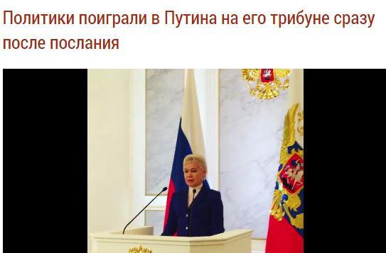 Стыд и позор: Башкирские депутаты поиграли в Путина на его трибуне после послания