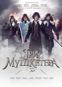tri_mushketera
