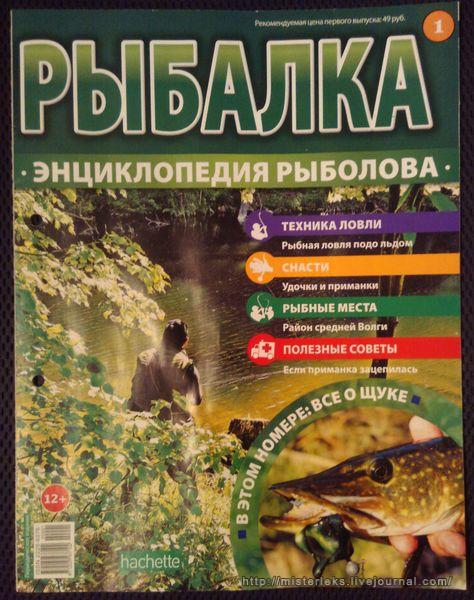 журнал рыбалка энциклопедия рыболова купить номера