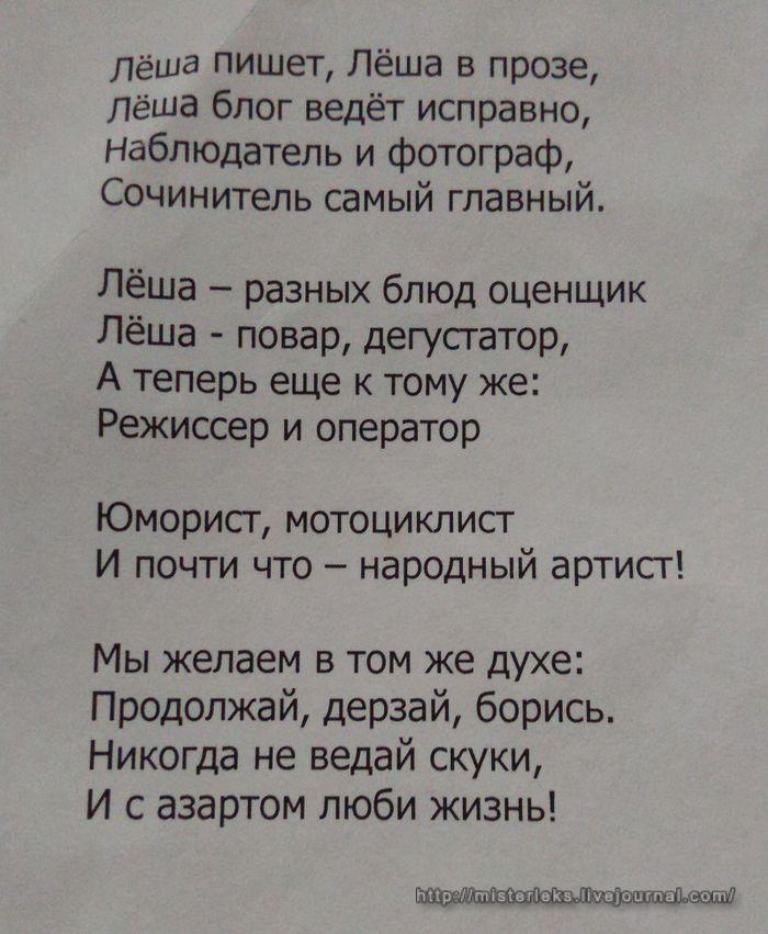 Стих ко Дню Рождения