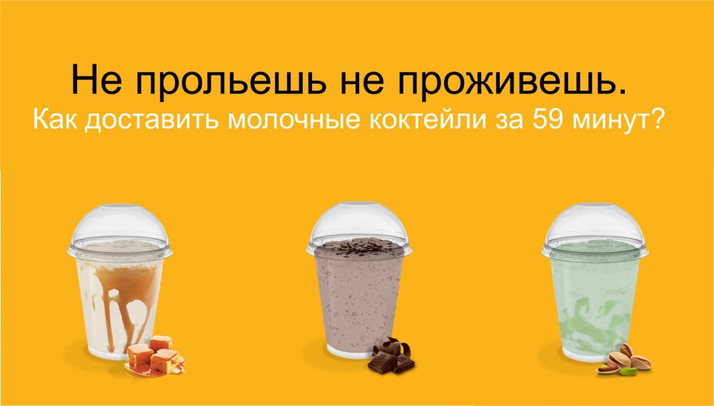 Как разрекламировать молочной продукц как рекламировать сайт копия в гугл