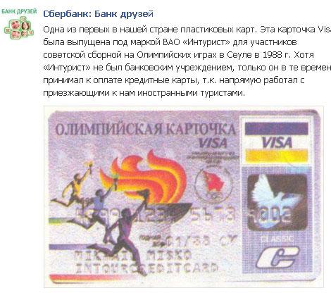 sovsberbank2