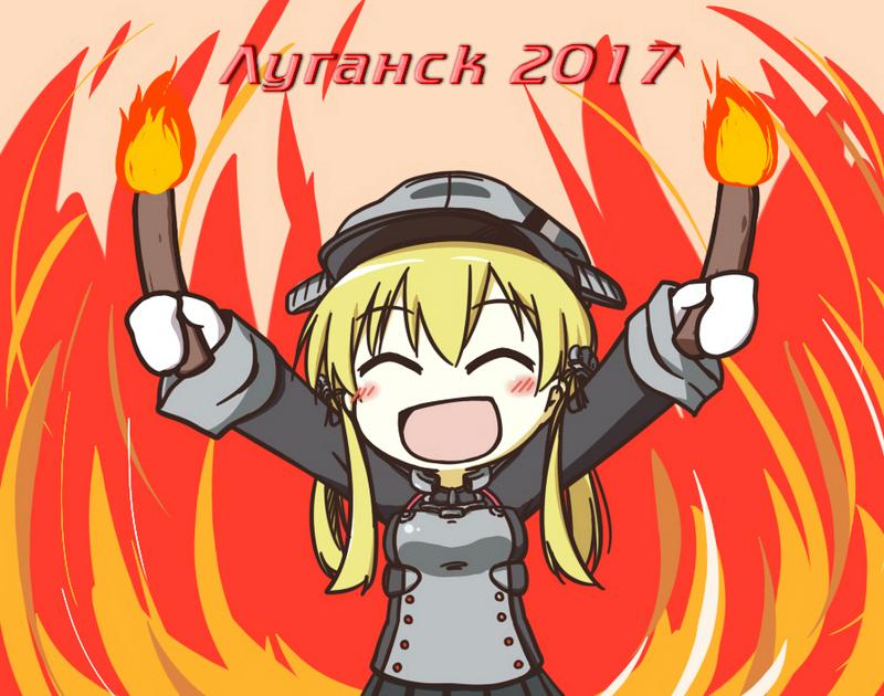 Bright news Lugansk 2017