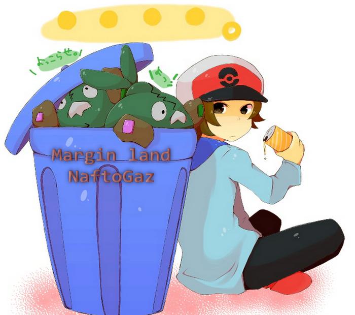 trash naftogaz 1