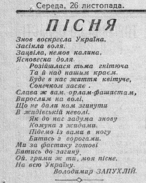 margin land fascist poetry 3