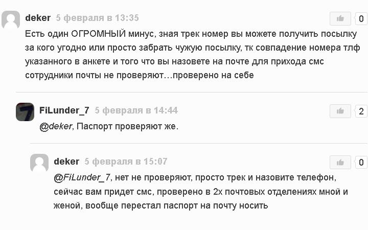Russian Post news