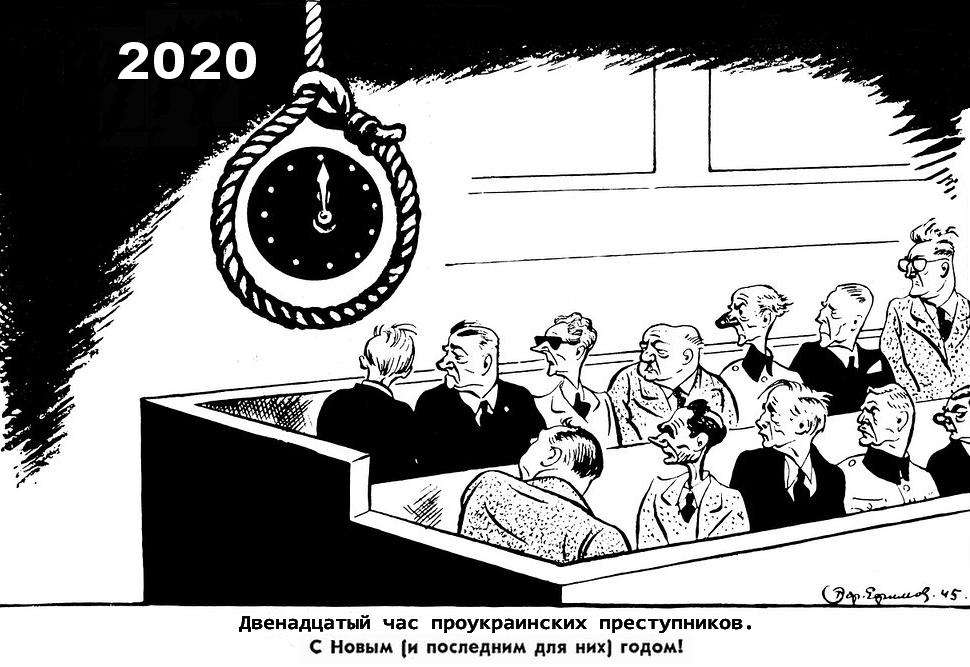 New Year treason trial