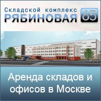 АРЕНДА СКЛАДА В МОСКВЕ НА УЛИЦЕ РЯБИНОВАЯ ДОМ 65
