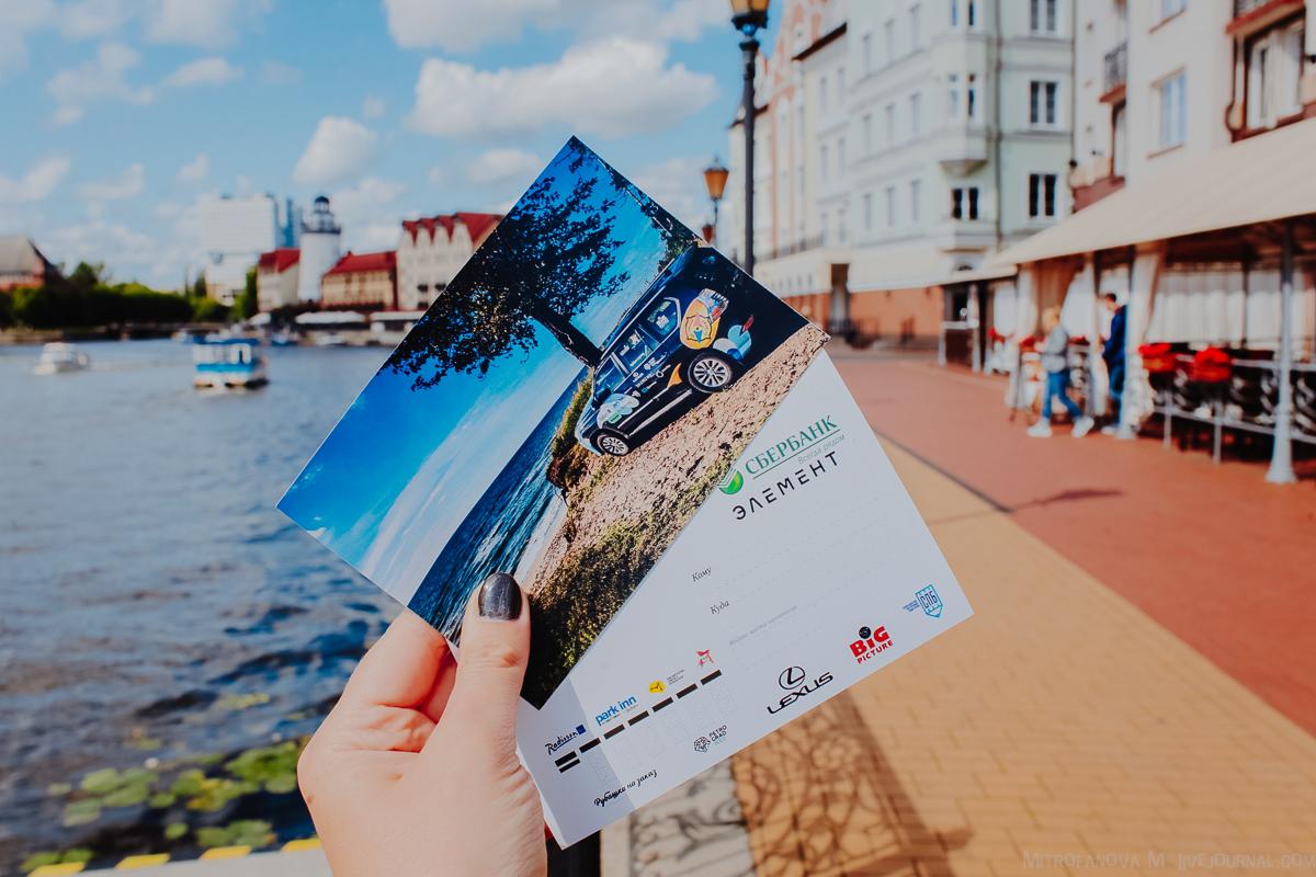 Кому открытку из экспедиции?