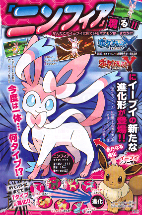 CoroCoro_March_2013_p12 Resize
