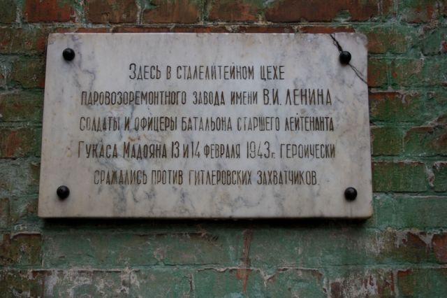 11 Памятная танбличка на стенах цеха