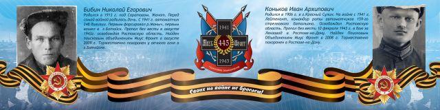 13 банер с изображением Конькова изготовленный и размещённый ПО Миус Фронт на улицах Ростова