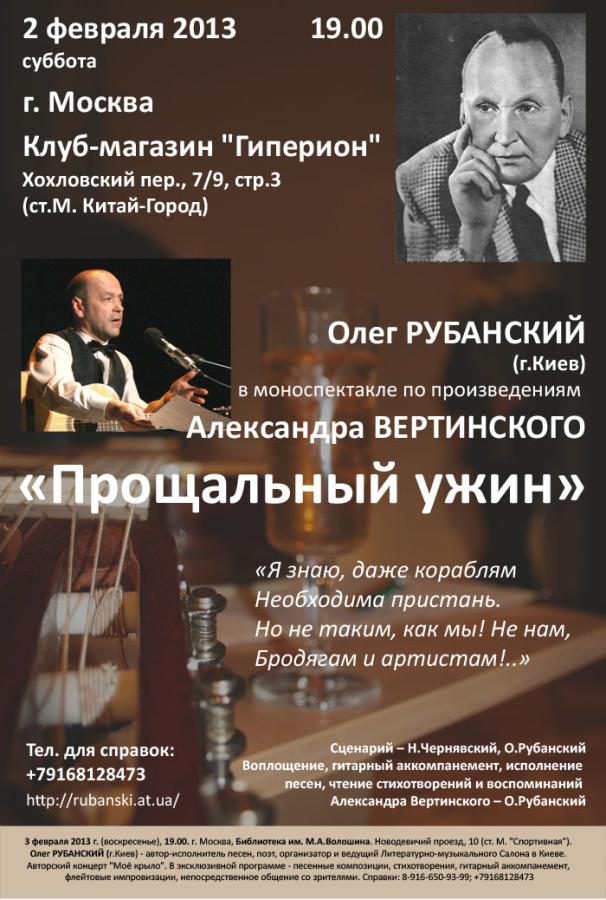 Москва Вертинский мал