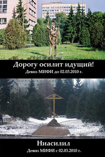 МИФИ ниасилил РПЦ