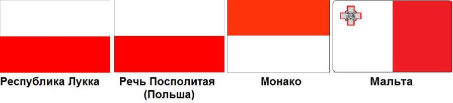 2. 3 флага3
