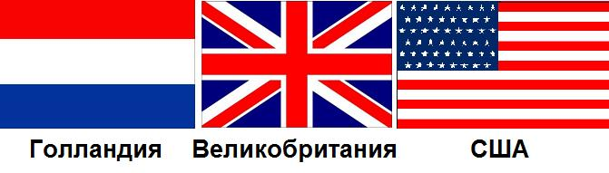 5. 3 флага