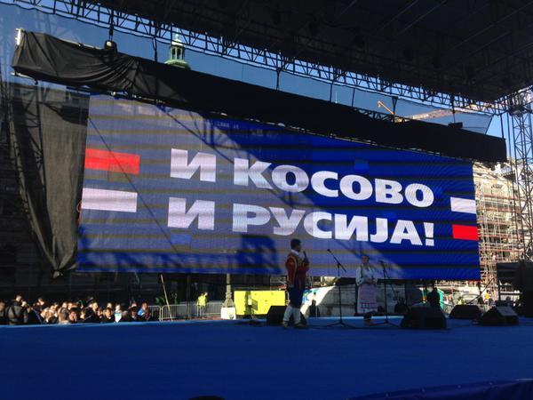 И Косово