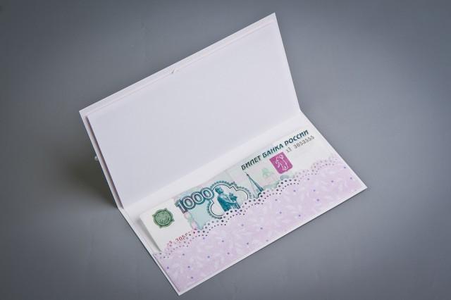 Конверт для денежного подарка: