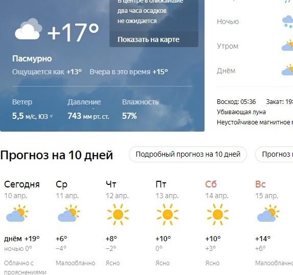 погода 10.04