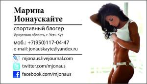 визитка Марина3