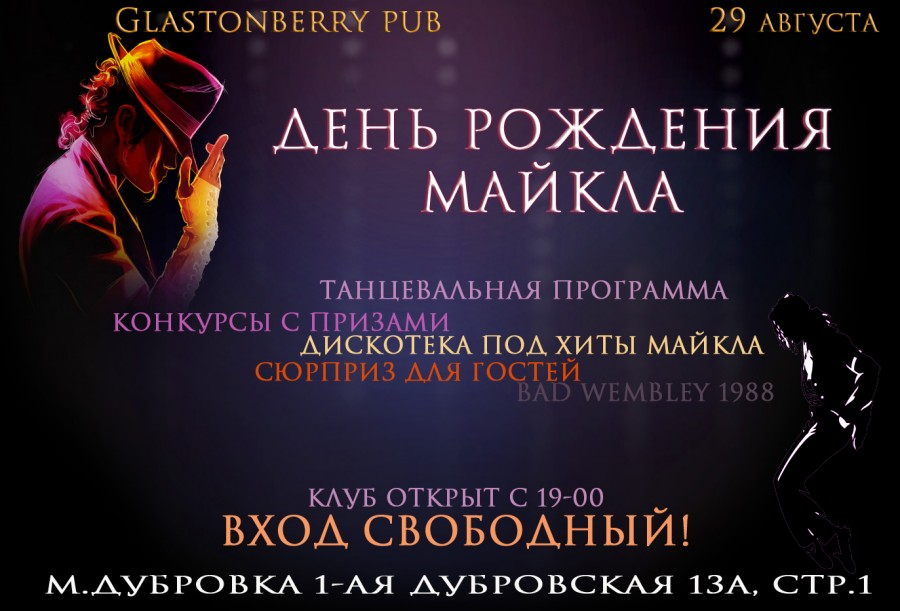 http://ic.pics.livejournal.com/mjrussia_ru/45266165/812/812_900.jpg