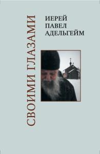 000 Св.гл. обложка