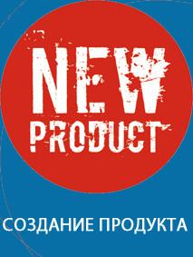 Создание продукта