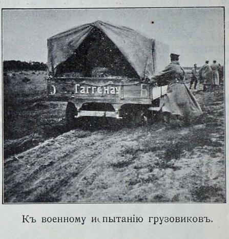 Грузовичок Гаггенау во время испытания российскими дорогами, 1911 год.