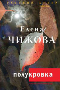 Polukrovka