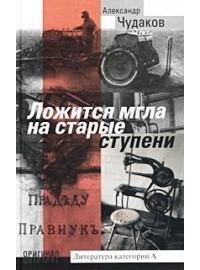 Lozhitsya_mgla_na_starye_stupeni.jpg