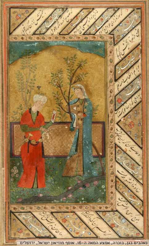 Влюбленные делают селфи в саду. Бухара, 16 век, из собрания Музея Израиля, Иерусалим.