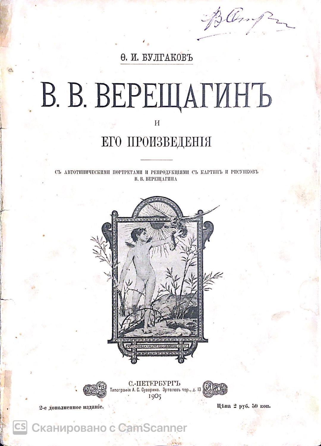 Федор Ильич Булгаков оказался неутомимым тружеником на культурной ниве.  Впечатляющий список произведений и, как сейчас говорят, проектов.