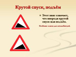 0015-015-Krutoj-spusk-podjom