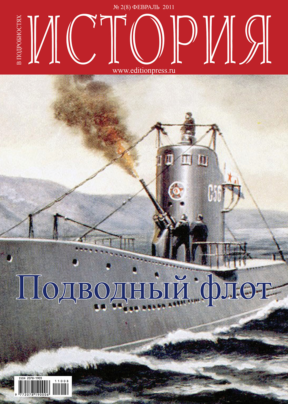история подводных лодок pdf
