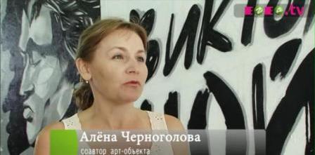 Алена Черноголова