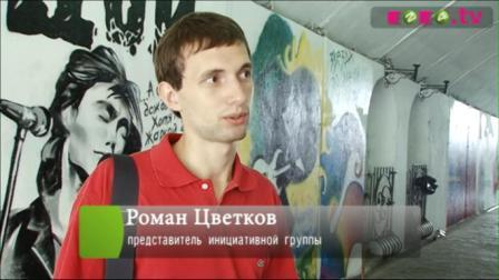 Роман Цветков
