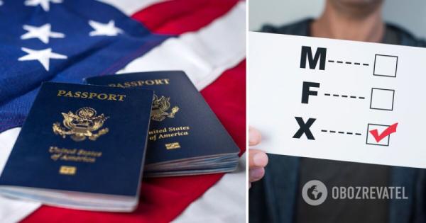 Люди X - без гендерный паспорт