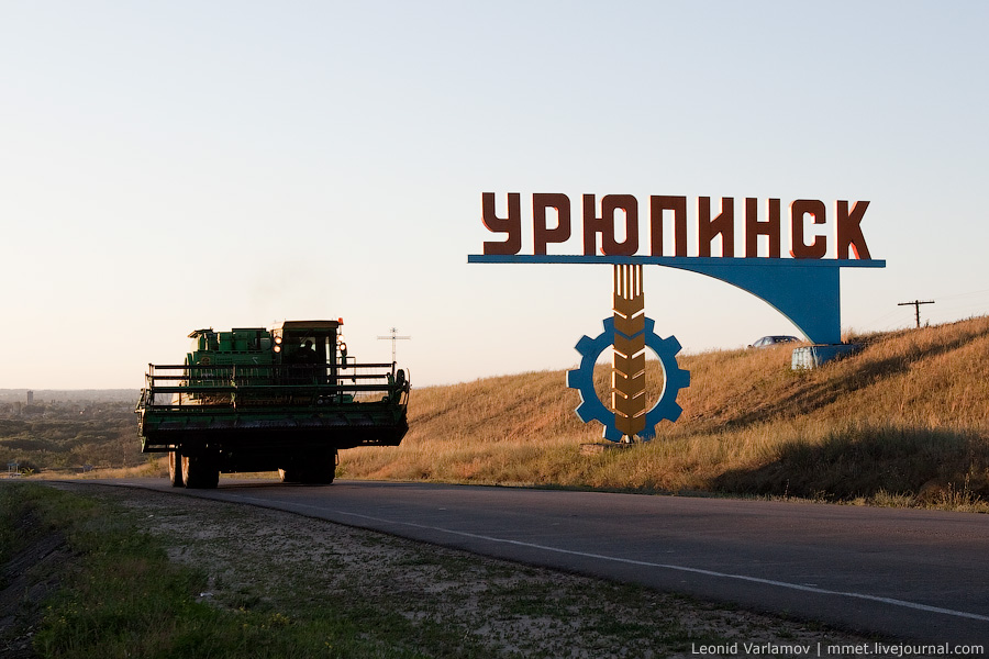 так считали прикольный урюпинск фото увлекательное путешествие перевернутый