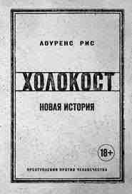 Анализ достоверности цифр «холокоста» (на примере одной статьи) часть I.